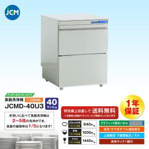 JCM社製 40ラック/時 業務用 食器洗浄機  JCMD-40U3 新品|iceselection