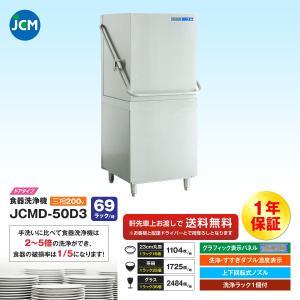 JCM社製 69ラック/時 業務用 食器洗浄機  JCMD-50D3 新品|iceselection