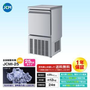 JCM社製  業務用 全自動製氷機 製氷能力 25kg JCMI-25 新品|iceselection