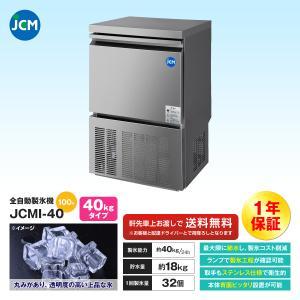 JCM社製  業務用 全自動製氷機 製氷能力 40kg JCMI-40 新品|iceselection