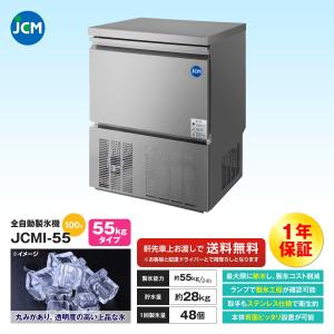 JCM社製  業務用 全自動製氷機 製氷能力 55kg JCMI-55 新品|iceselection