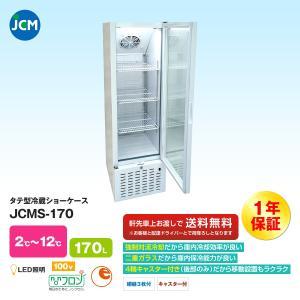 JCM社製   タテ型冷蔵ショーケース JCMS-170|iceselection
