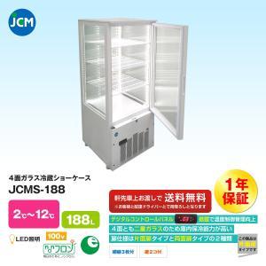 JCM社製   4面ガラス冷蔵ショーケース JCMS-188|iceselection
