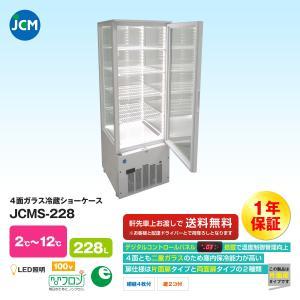 JCM社製   4面ガラス冷蔵ショーケース JCMS-228 iceselection