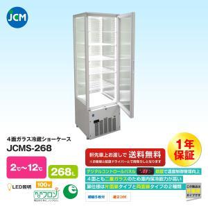 JCM社製   4面ガラス冷蔵ショーケース JCMS-268 iceselection