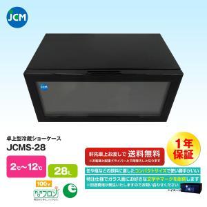 JCM社製   卓上型冷蔵ショーケース JCMS-28|iceselection
