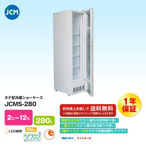 JCM社製   タテ型冷蔵ショーケース JCMS-280|iceselection