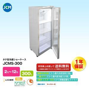 JCM社製   タテ型冷蔵ショーケース JCMS-300|iceselection