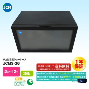 JCM社製   卓上型冷蔵ショーケース JCMS-36|iceselection