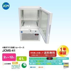 JCM社製   4面ガラス冷蔵ショーケース JCMS-41|iceselection