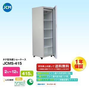 JCM社製   タテ型冷蔵ショーケース JCMS-415|iceselection