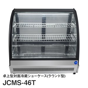 JCM卓上型対面冷蔵ショーケース(ラウンド型)JCMS-46T|iceselection