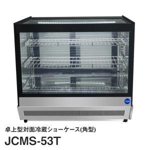 JCM卓上型対面冷蔵ショーケース(角型)JCMS-53T|iceselection