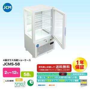 JCM社製   4面ガラス冷蔵ショーケース JCMS-58 iceselection
