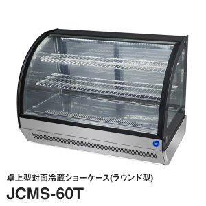 JCM卓上型対面冷蔵ショーケース(ラウンド型)JCMS-60T|iceselection
