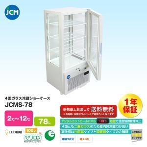 JCM社製   4面ガラス冷蔵ショーケース JCMS-78 iceselection