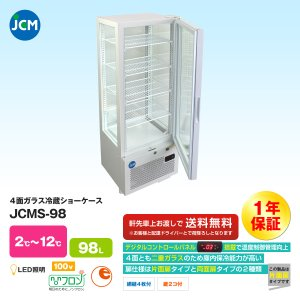 JCM社製   4面ガラス冷蔵ショーケース JCMS-98 iceselection