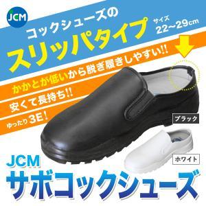 サボコックシューズ JCM 男女兼用 厨房シューズ 黒 白 かかとが低いスリッパタイプ|iceselection