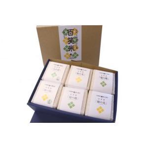 令和2年産 「美味しい」「安全な」お米ギフトセット 有機栽培米・特別栽培米 K-6HYAKU|iceselection