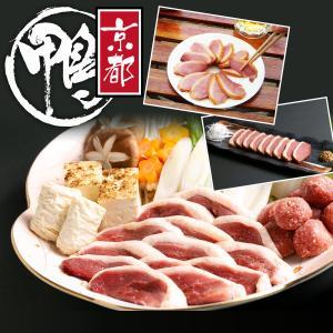古都京都からのお届け!こだわり鴨鍋と味付け鴨ロースと上スモークロースのセット 10〜12人前 KAM-N4‐R|iceselection
