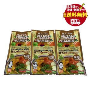 ヴィーガンラーメン 味噌 乾麺2食入り×3袋セット 送料無料 【クラタ食品】 KS−VM3|iceselection