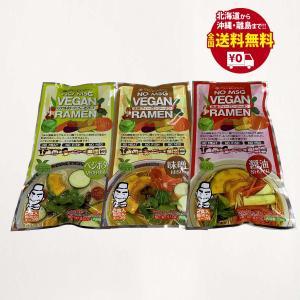 ヴィーガンラーメン(醤油・味噌・ベジポタ)送料無料 【クラタ食品】ヴィーガン乾麺2食入り3種セット KS−VSMB|iceselection