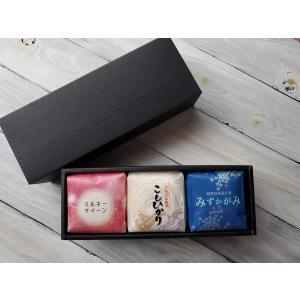 令和2年産 3品種食ベ比べセット(コシヒカリ・ミルキークイーン・みずかがみ)キュービ箱3個入りKY-3TK|iceselection