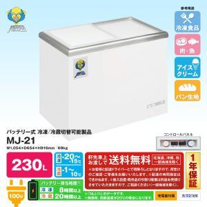 バッテリー式冷凍・冷蔵ストッカー MOVE JOYシリーズ MJ-21 送料無料|iceselection