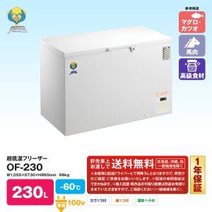 超低温フリーザー OF-230 送料無料 |iceselection