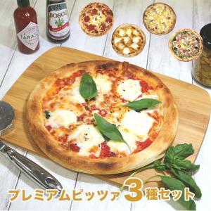 プレミアムピッツァ 3種セット 冷凍ピザ PIZZA ピッツァ 9インチ ピザマスター マルゲリータ コーン&ベーコン クアトロ ジェノベーゼ アメリカンBIG3 PM-PZ3|iceselection