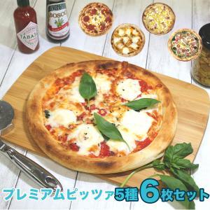 プレミアムピッツァ 5種6枚セット 冷凍ピザ PIZZA 9インチ ピザマスター マルゲリータ クアトロ ジェノベーゼ コーン&ベーコン アメリカンBIG3 PM-PZ-6|iceselection