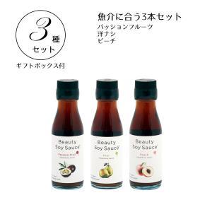 魚介に合う3本セット(ギフトボックス付き)ビューティーソイソース フルーツ醤油 shy-3gyo|iceselection