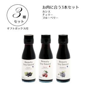 お肉に合う3本セット(ギフトボックス付き)ビューティーソイソース フルーツ醤油 SHY-3NIK|iceselection