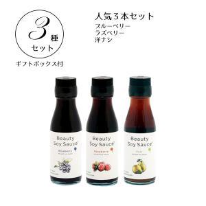 人気の3本セット(ギフトボックス付き)ビューティーソイソース フルーツ醤油 SHY-3NIN|iceselection
