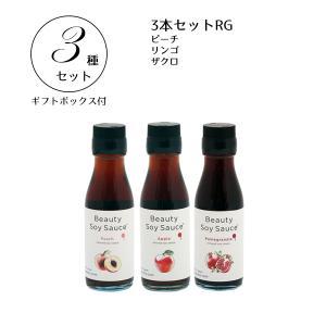 3本セットRG(ギフトボックス付き)ビューティーソイソース フルーツ醤油 SHY-3RG|iceselection