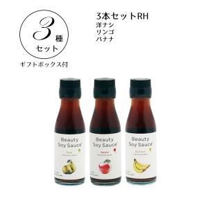 3本セットRH(ギフトボックス付き)ビューティーソイソース フルーツ醤油 SHY-3RH|iceselection
