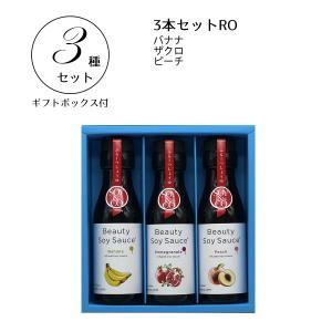 3本セットRO(ギフトボックス付き)ビューティーソイソース フルーツ醤油 SHY-3RO|iceselection