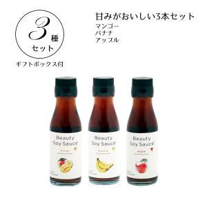 甘みがおいしい3本セット(ギフトボックス付き)ビューティーソイソース フルーツ醤油 shy-3swe|iceselection