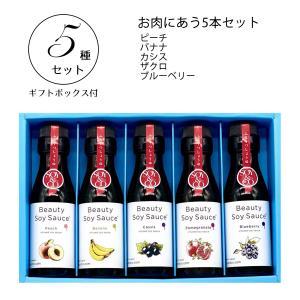 5本セットNIKU(ギフトボックス付き)ビューティーソイソース フルーツ醤油 SHY-5NIKU|iceselection