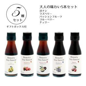 大人の味わい5本セット(ギフトボックス付き)ビューティーソイソース フルーツ醤油 SHY-5OTO|iceselection