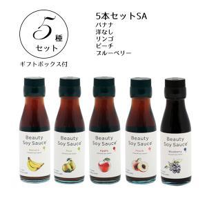 5本セットSA(ギフトボックス付き)ビューティーソイソース フルーツ醤油 SHY-5SA|iceselection