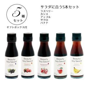 サラダに合う5本セット(ギフトボックス付き)ビューティーソイソース フルーツ醤油 SHY-5SAR|iceselection