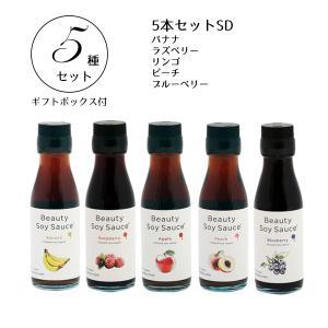 5本セットSD(ギフトボックス付き)ビューティーソイソース フルーツ醤油 SHY-5SD|iceselection
