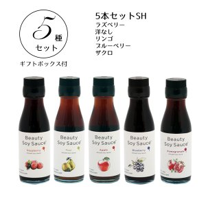 5本セットSH(ギフトボックス付き)ビューティーソイソース フルーツ醤油 SHY-5SH|iceselection