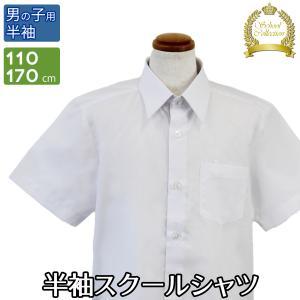 スクールシャツ 半袖 男子 学生服 児童服 白 洗える 形態安定 無地 ホワイト シャツ カッターシャツ  制服 男児 子ども 通学 110 120 130 140 150 160 170 cm|iceselection