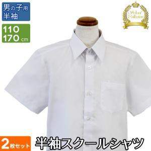 スクールシャツ 半袖2枚セット 男子 学生服 児童服 白 洗える 形態安定 無地 ホワイト シャツ カッターシャツ  制服 男児 子ども 通学 110〜170 cm TMA-13100-2|iceselection