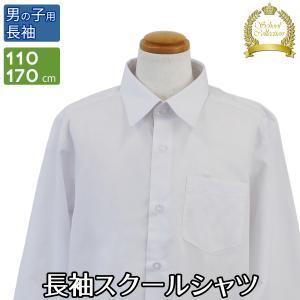 スクールシャツ 長袖 男子 学生服 児童服 白 洗える 形態安定 無地 ホワイト シャツ カッターシャツ  制服 男児 子ども 通学 110 120 130 140 150 160 170 cm|iceselection