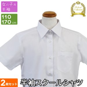 スクールシャツ 半袖 女子 学生服 児童服 白 洗える 形態安定 無地 ホワイト シャツ カッターシャツ  制服 女児 子ども 通学 110 120 130 140 150 160 170 cm|iceselection