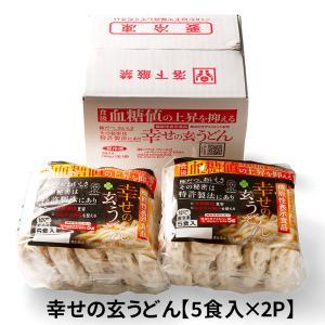 機能性表示食品】 幸せの玄うどん (5食入×2袋) UG-2|iceselection