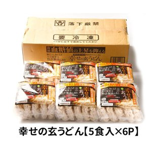 機能性表示食品】 幸せの玄うどん (5食入×6袋) UG-6|iceselection